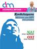 Κονδυλώματα, μόλυνση από HPV στη γυναίκα